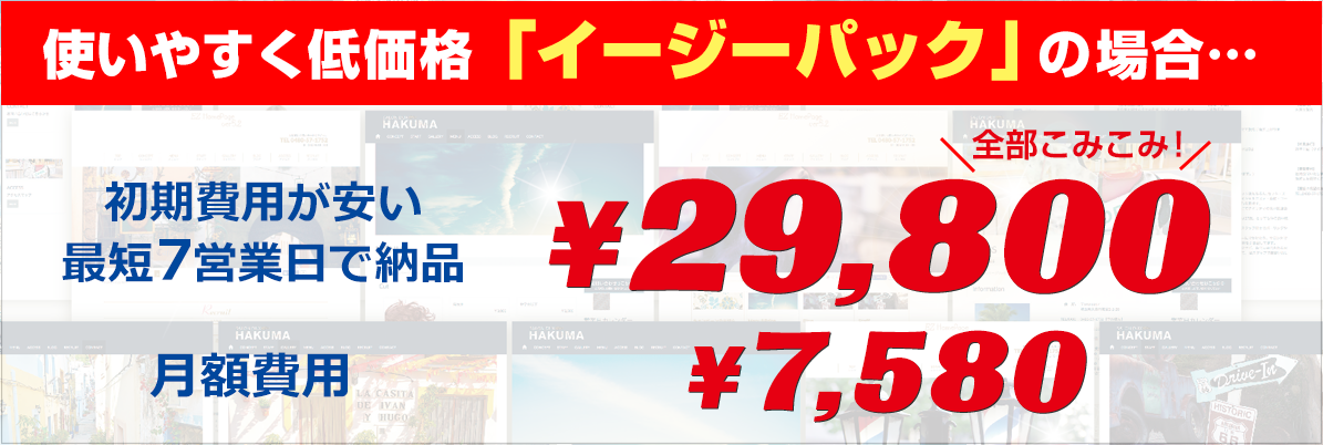 EZ Homepageは使いやすくて低価格